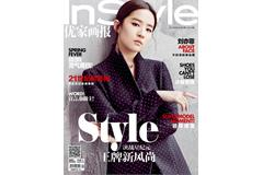 InStyle China ()