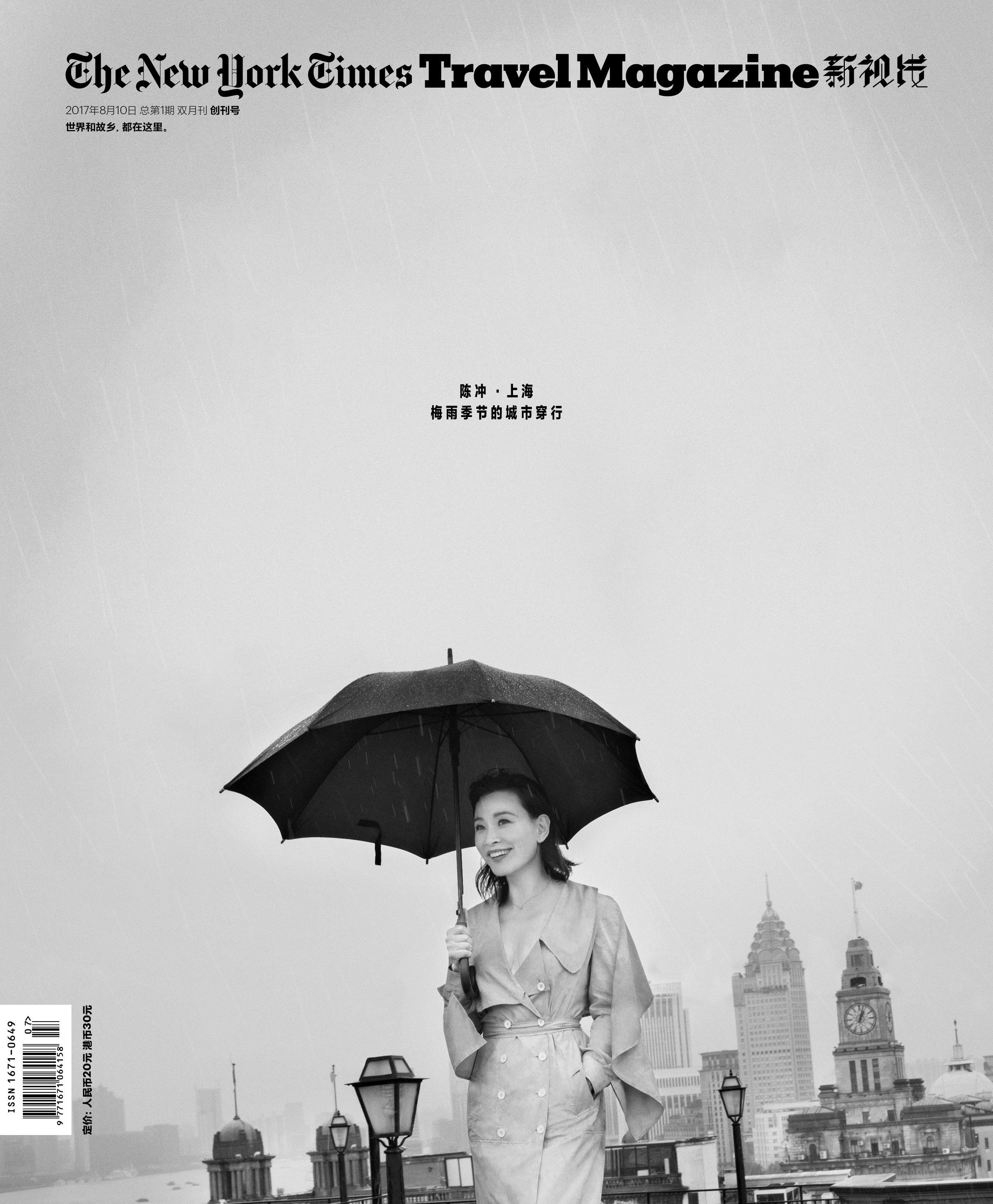 NYT Travel Magazine China Cover ()