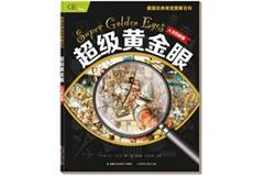 GEOlino quiz special edition ()