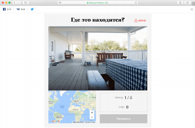 AirBnb ()