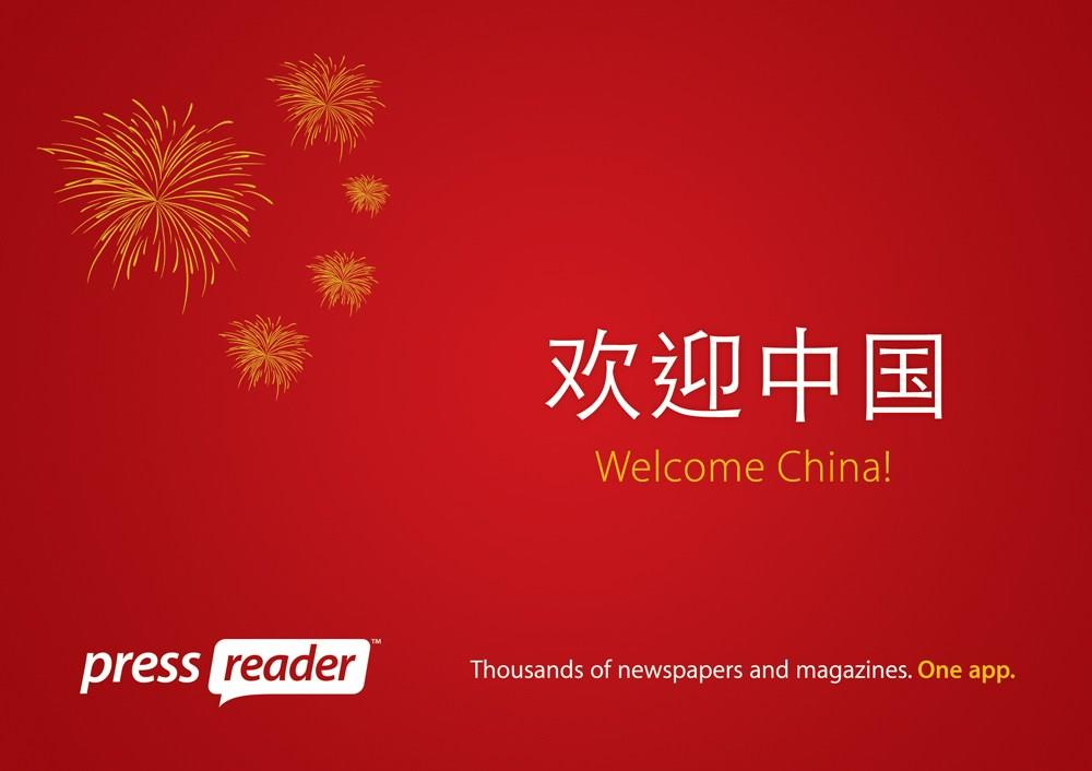 PressReader China ()