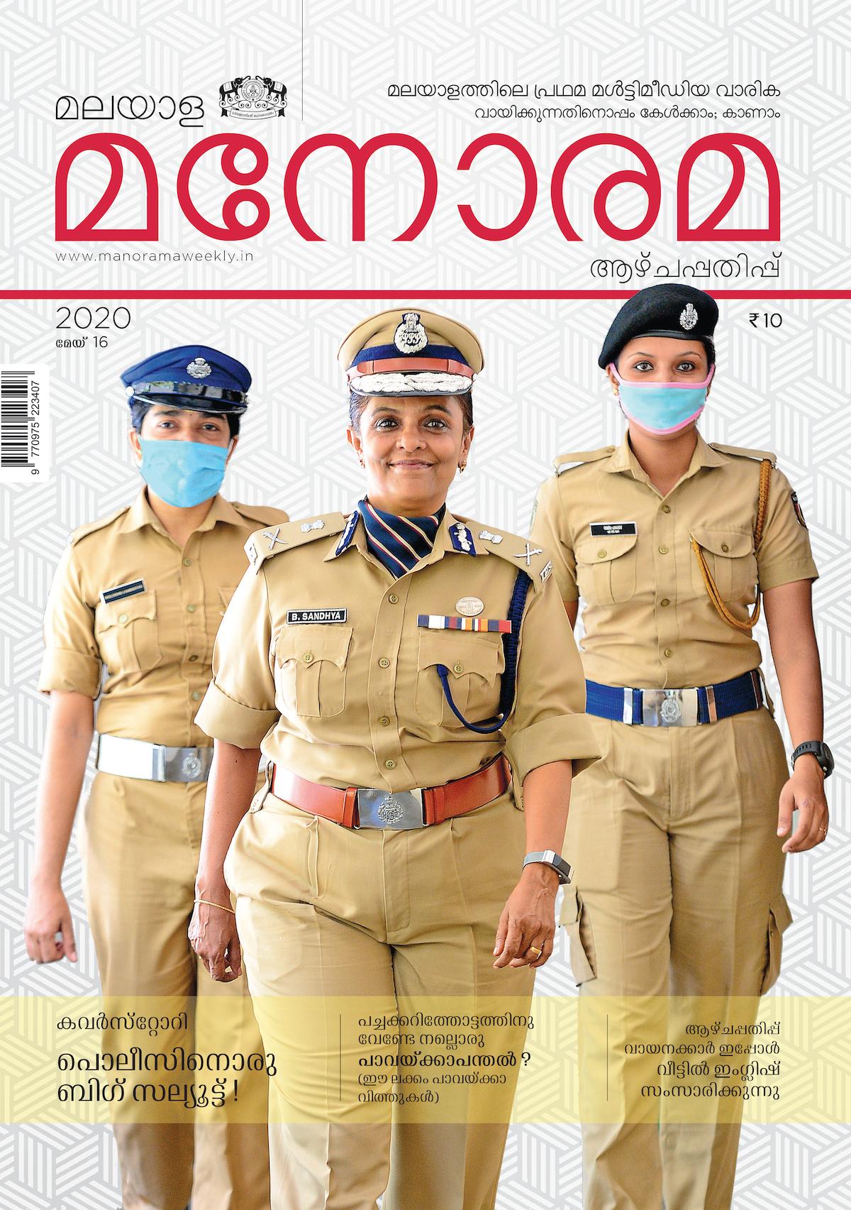 Manorama Weekly ()