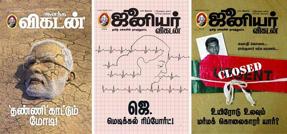 Vikatan 3 covers ()