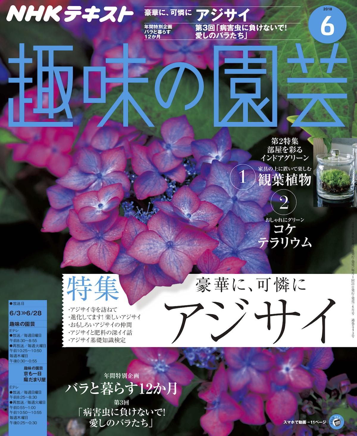 NHK Gardening ()