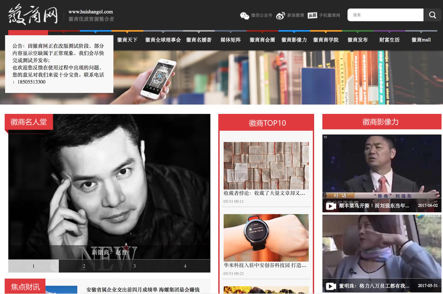 Huishang Media ()