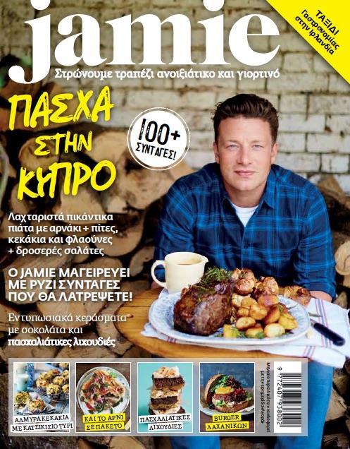 Jamie magazine Greece ()